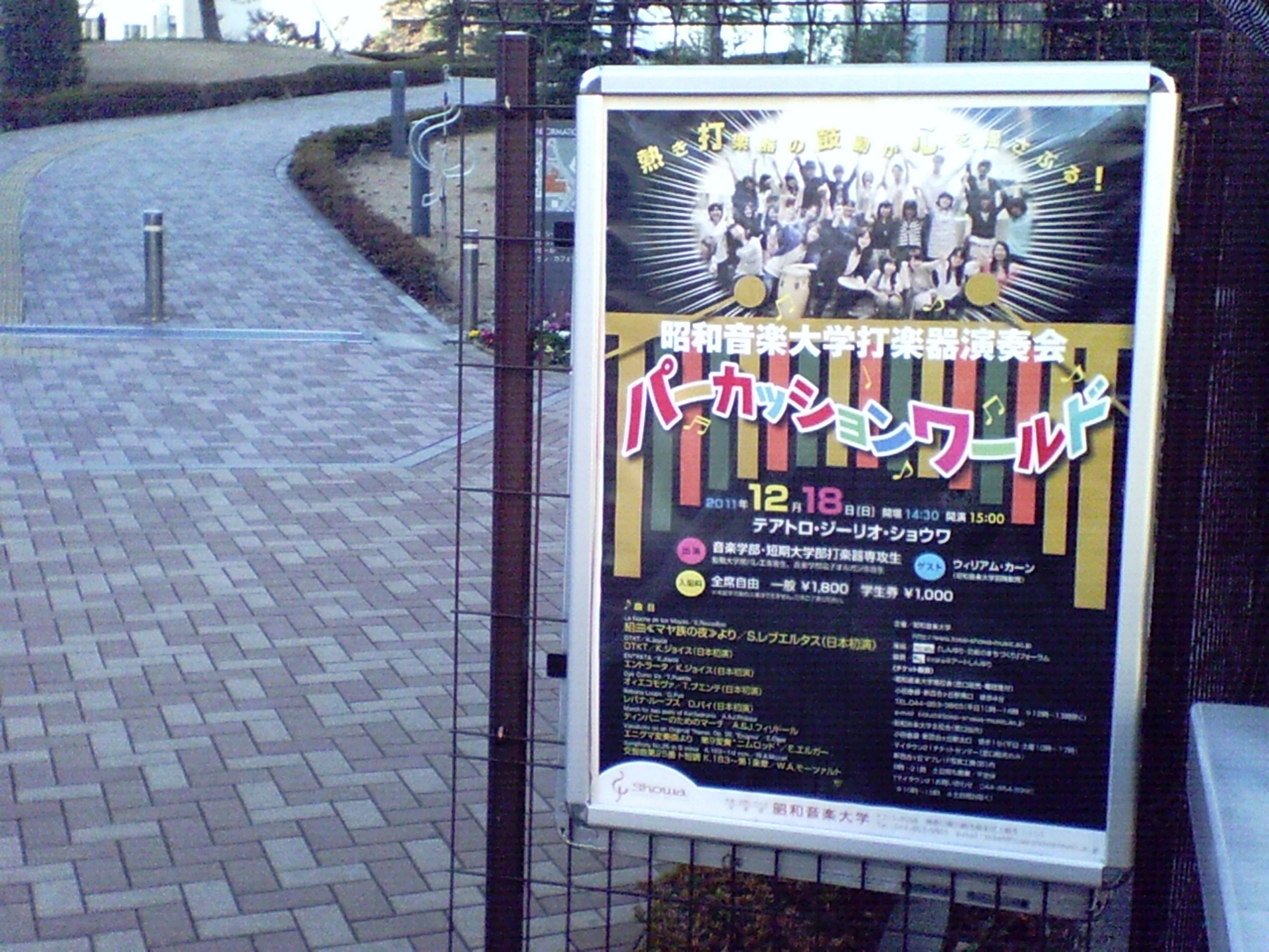 """Percussion World"" poster at Showa"
