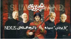 VOA Persia ad